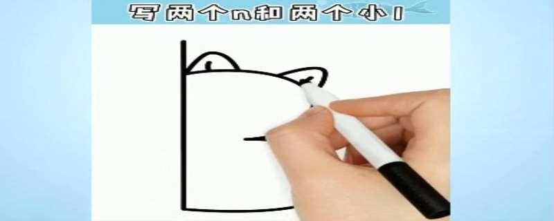 可爱小猫简笔画画法