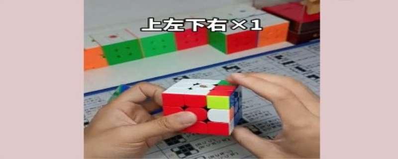 正方形和三角形魔方入门小技巧